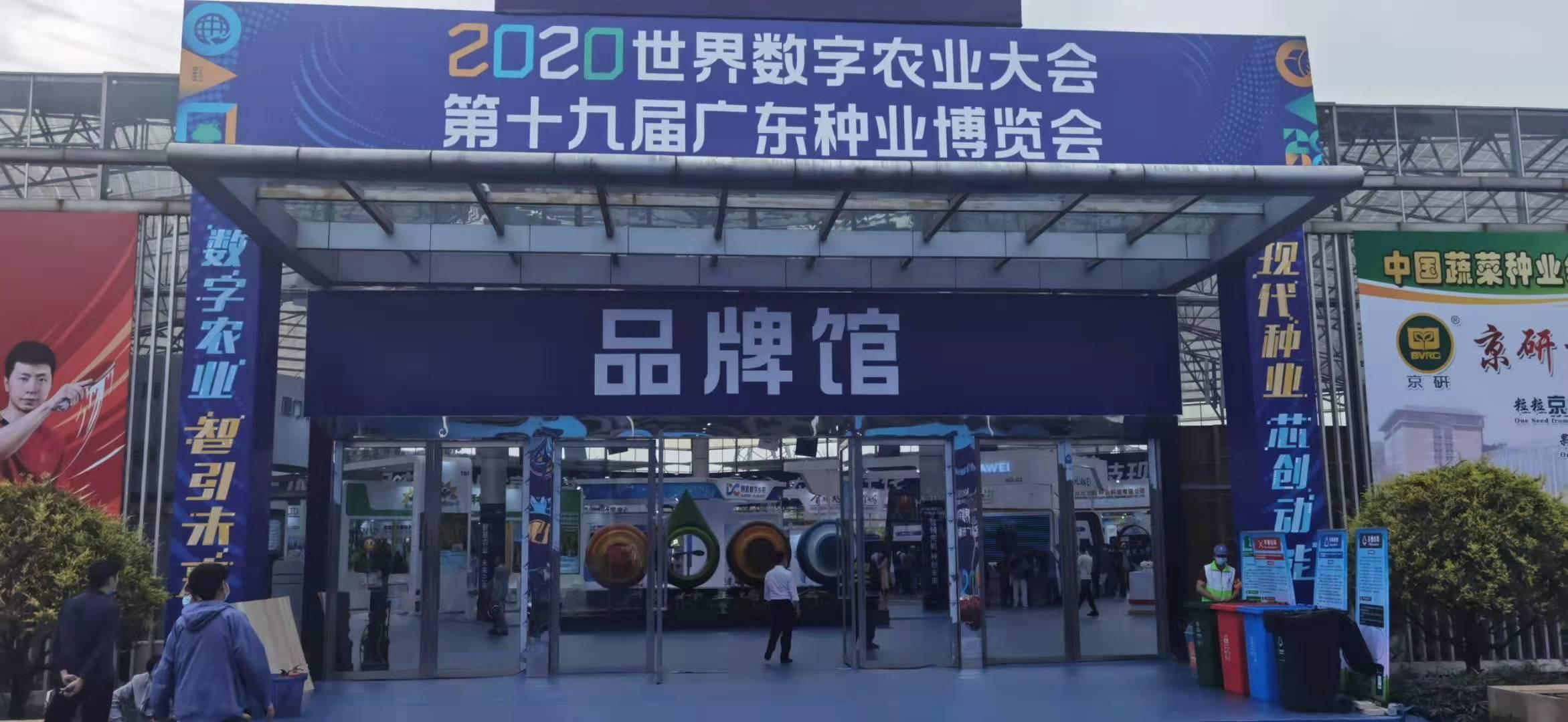 深圳(chou)市電子(zi)商(shang)務協會組團參加廣東(dong)種業博覽會