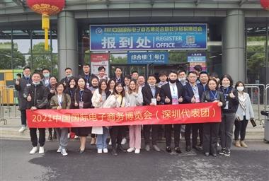 2021中(zhong)國國際電子(zi)商(shang)務博覽會圓滿落幕!一路相伴无数种,感謝(xie)有你!
